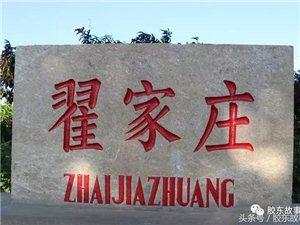 """最新注册送体验金网址""""南乡""""这个村,住了不少姓翟的人"""