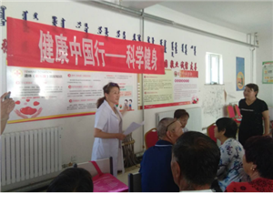 上都镇社区卫生服务中心健康中国行――科学健身宣传活动