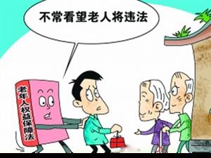 河南通�^保障老年人新《�l例》惠及1500多�f人