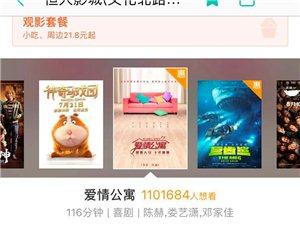 新片预售美团猫眼《爱情公寓》《一出好戏》《巨齿鲨》19.9元抢票中!