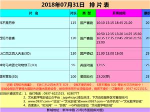 嘉峪�P文化�底钟俺�2018年07月31日排片表