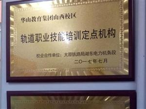 【轨道铁路院校】招录初高中毕业生680名