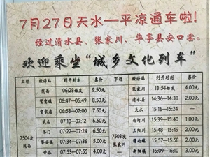 K4934次列车驶入张家川火车站