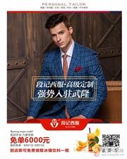 段记西服   静候8.01-武隆店即将开业,全场最高免单6000元!