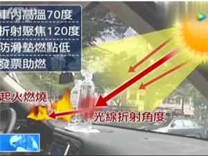 丰都人注意!一车主放2瓶矿泉水在车里,惨痛代价瞬间发生!
