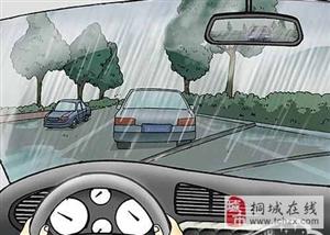 雨天行车总怕有风险?安全技巧你用对了吗?