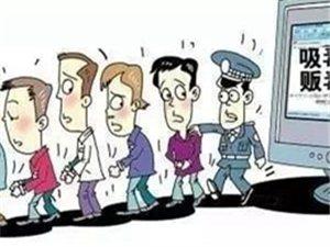 【众剑行动扫黑除恶】揭西警方成功抓获贩毒人员1名、吸毒人员5名