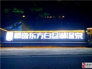 白盆珠水库-五星级营地(露营)