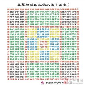 咸阳苏绘民间手工工艺精品专业合作社