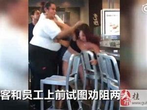 麦当劳员工对女顾客大打出手 竟因一杯免费苏打水?