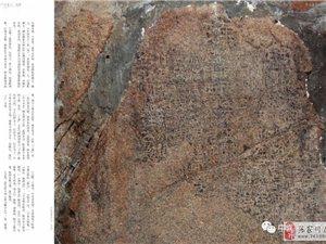 《中国书法・书学》封面及专题推出张家川东汉摩崖石刻《河峪颂》