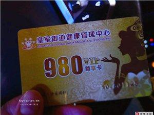 澳门网上投注平台人健康宫殿——皇室御道6周年980卡尊享8960套餐!错过等一年