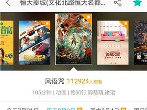 本周五上映影片<风语咒》《的士速递5》《解码游戏》美团猫眼19.9元起