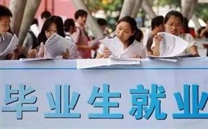 1100名!兰州引导高校毕业生进企业,北京赛车高手论坛各县区招聘会8月召开