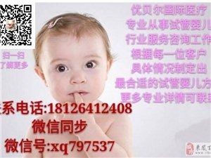 患有糖尿病还能不能做泰国试管婴儿?准确率有多少?