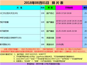 嘉峪�P文化�底钟俺�2018年08月01日排片表