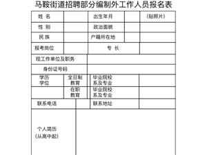 马鞍街道招聘部分编制外工作人员简章