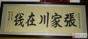 观海听涛珠宝城为张家川在线赠送题词一幅。