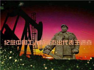 (石油河三部曲之二)《石油河之魂①铁人之魂(下)》