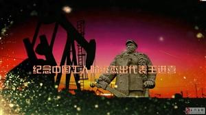 (石油河三部曲之二)《石油河之魂①铁人之魂(中)》