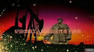 (石油河三部曲之二)《石油河之魂①・铁人之魂(上)》