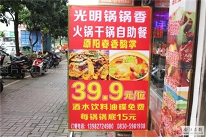 这里的干锅自助餐只需19.9
