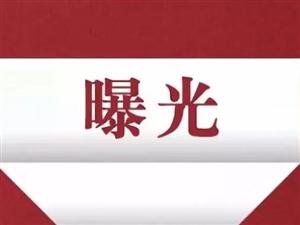 """澳门博彩在线导航官网县31家""""黑名单""""(无证无照)校外培训机构曝光"""