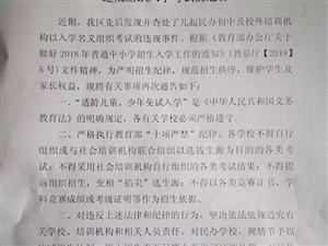离石:严禁民办学校组织入学考试的通告