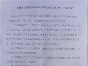 吕梁蕴华国际双语学校招生承诺书