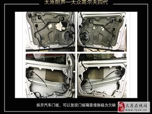 太原汽车音响改装店 大众高尔夫四代汽车音响改装意大利史泰格SE650C