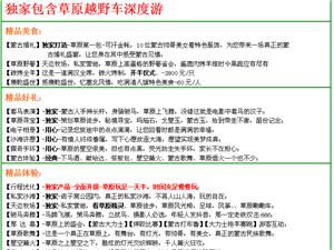 【新华航空旅游】溧水自组团,8月18日,嗨翻草原和大海