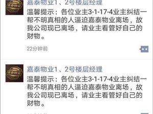 广汉7・11暴雨后续:帝景国际小区因电梯维修扯皮,某物业公司撤漂了
