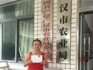 """四川在线――保障""""舌尖上""""的安全,广汉66名新型职业农民持证上岗"""