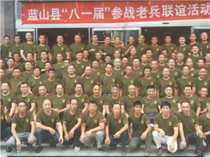 """热烈庆祝""""法卡山""""战斗胜利37周年――致敬:蓝山""""八一届""""参战老兵"""