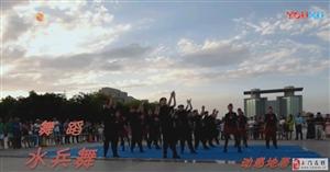 (活力酒泉)《动感地带④酷爱舞蹈的姐妹们(三)》