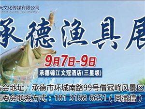 2018(承德渔具展) 9.7-9.9号 将在锦江文冠盛大开幕