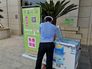 """""""无人冰柜""""亮相38℃乐平街头可免费取用,结果令人……"""