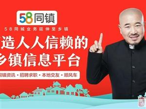 58同镇重庆各大区县招代理啦!!!!
