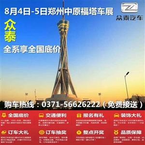 郑州中原福塔众泰汽车车展18530005668