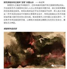 画家杨建辉:探究濒临失传之画种