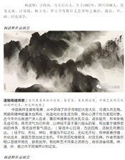 画家杨建辉:没骨水墨传人