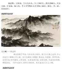 画家杨建辉:文章治国 书画怡情