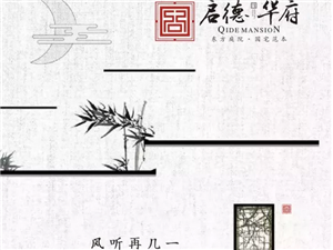 【启德华府】东方院落||中国人内心的宜居院落!
