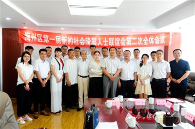 海州区新的社会阶层人士联谊会召开第二次全体会议
