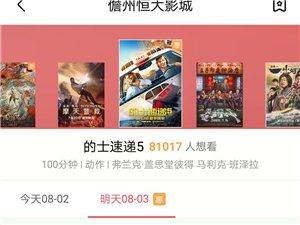 8月3日新上映影片淘票票美团猫眼19.9元抢票中!!!