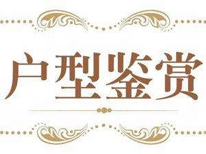 不负期待!安溪裕福明珠3期17#楼8月5日璀璨开盘!!