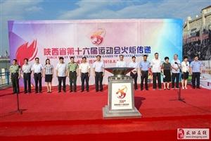 【十六运头条】陕西十六运火炬传递今天在渭城区开始!陈援朝摄