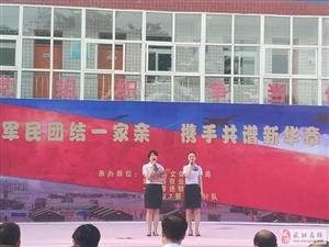 """【头条】武功县举办庆""""八一""""军地联欢活动"""