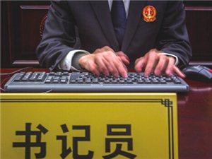 海南法院系统面向社会公开招聘385名聘用制书记员!