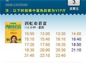 【电影排期】8月3日排期 看电影,来恒大影城!